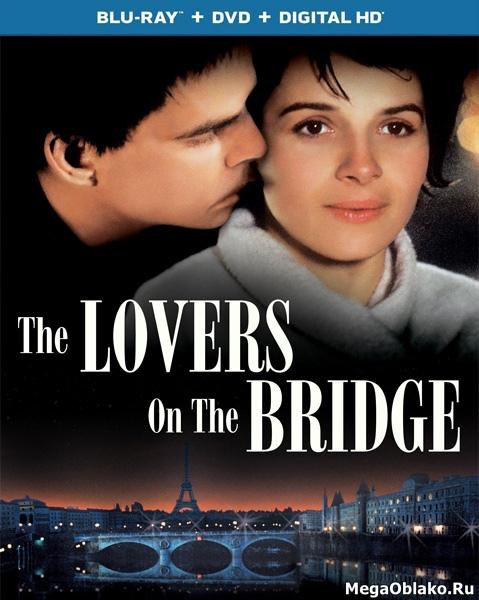 Любовники с Нового моста / Les amants du Pont-Neuf (1991/BDRip/HDRip)