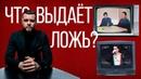 Как вычислить ложь и фальшь - Петров и Баширов, Масленников, Марьяна Ро, Афоня ТВ/Формула лжи