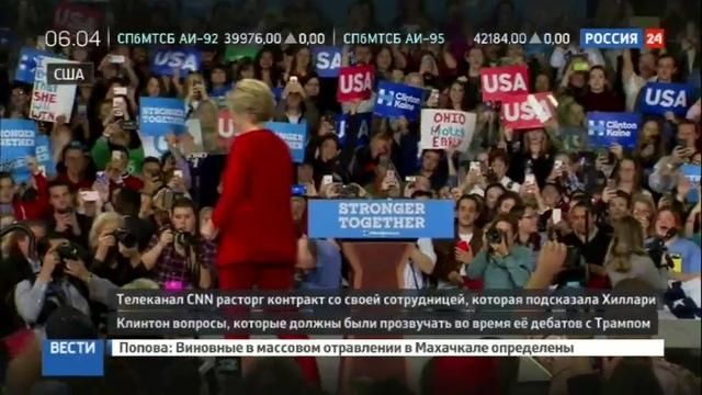Новости на Россия 24 • Суфлера Клинтон уволили из СNN. Предвыборные скандалы продолжаются