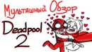 ДЭДПУЛ 2 / DEADPOOL 2 - ТОРМОЗ ОБЗОР Анимация Жил Был Дэдпул / Once Upon a Deadpool