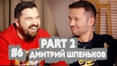 Дмитрий Шпеньков - КВН не умрёт, о Юлии Ахмедовой, жёсткие 90-е. Предельник 6 part.2