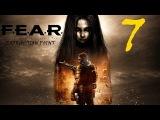 F.E.A.R.: Extraction Point прохождение ч7. Эпизод 04: Злой умысел - Левиафан