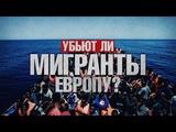 Убьют ли мигранты Европу (Руслан Осташко)
