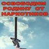МИЛЛИОН ЗА  освобождение России от наркотиков