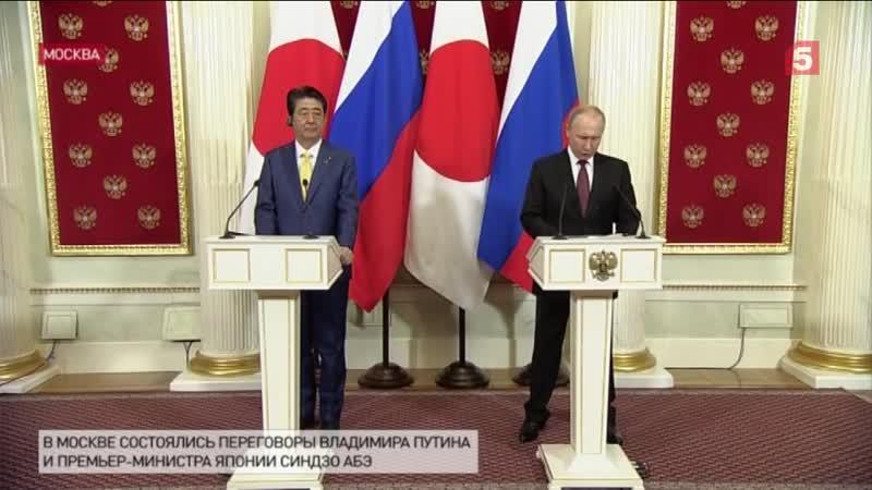 Мы должны это сделать итоги переговоров Путина и Абэ в Москве