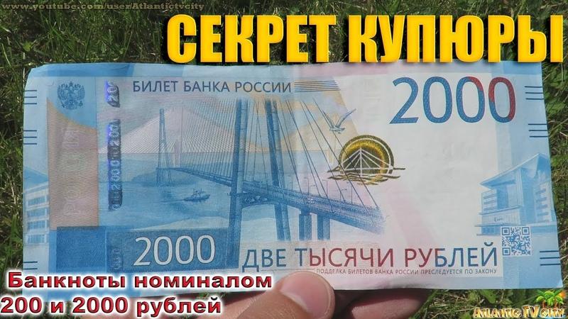 2000 рублей СЕКРЕТ КУПЮРЫ Обзор Банкноты номиналом 200 и 2000 рублей Новые деньги РФ 2017 года