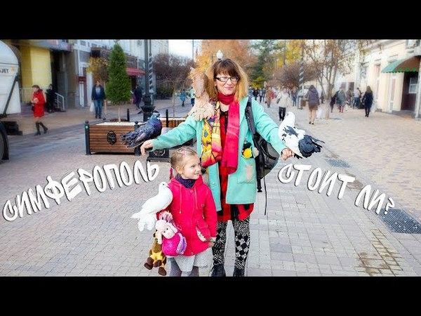 КРЫМ Симферополь за 1 5 дня Стоит ли туда ехать когда либо в жизни