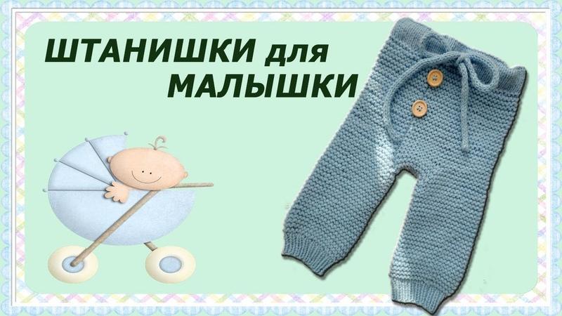Штанишки спицами на малыша 3-6 мес.