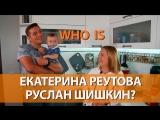 WHO IS Екатерина Роднополисы Реутова и Руслан КВН Вятка Шишкин