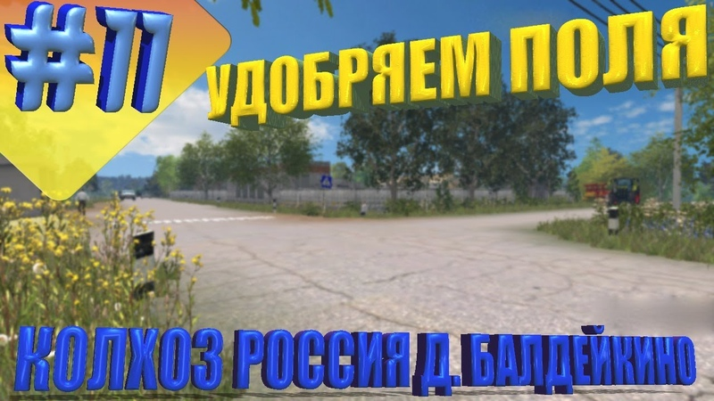 FARMING SIMULATOR 2015 11 ● КОЛХОЗ РОССИЯ ДЕРЕВНЯ БАЛДЕЙКИНО Soil Mod ● УДОБРЯЕМ ПОЛЯ