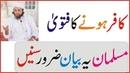 Kafir Pukarna Most Important Bayan Mufti Tariq Masood