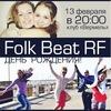 FolkBeat RF День Рождения