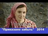 Чеченский фильм 2014