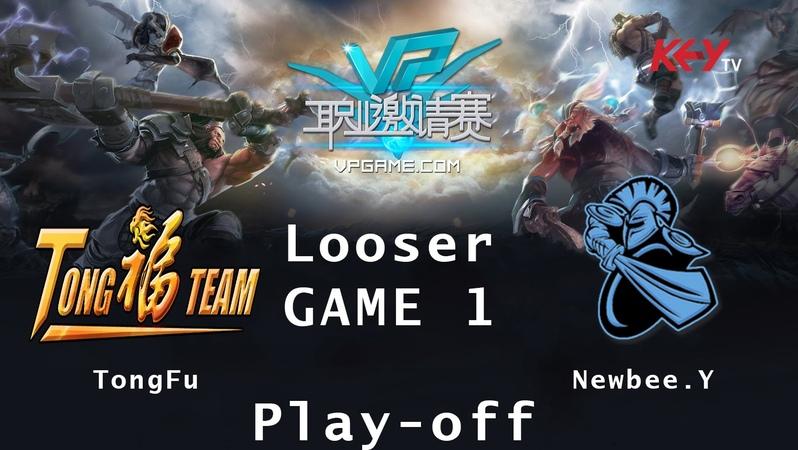 VPGPL TongFu vs Newbee Y 1 игра LB @bo1