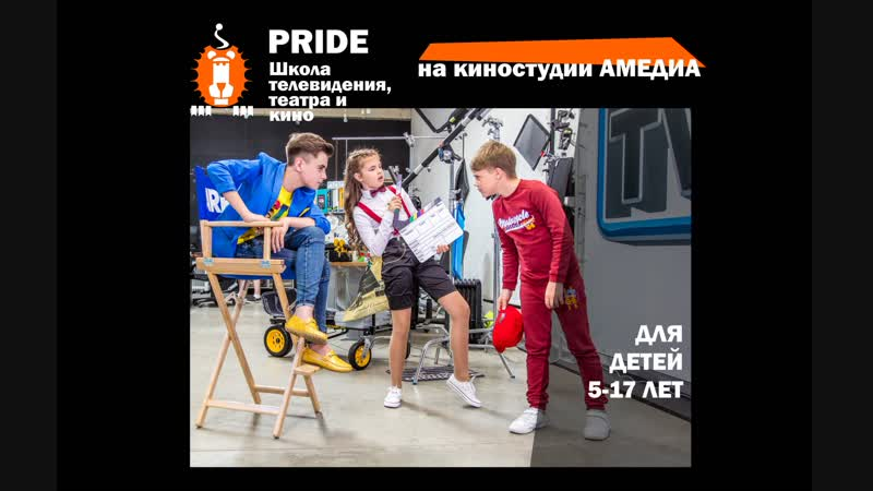 Школа телевидения театра и кино ПРАЙД