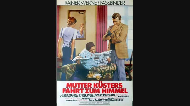 Вознесение Матушки Кюстерс . Режиссёр Райнер Вернер Фассбиндер . (1975) .