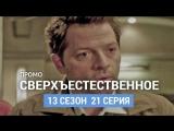 Сверхъестественное 13 сезон 21 серия Промо (Русская Озвучка)