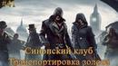 Прохождение Assassin's Creed Синдикат 41 Синопский клуб Транспортировка золота