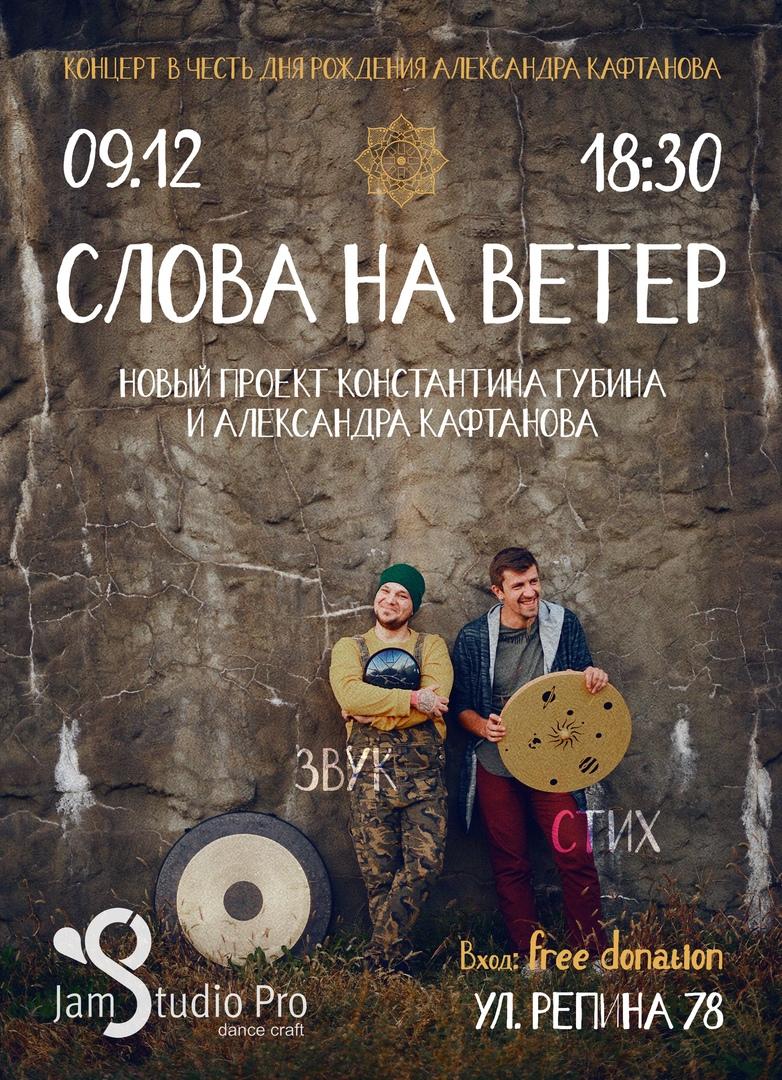 Афиша Волгоград Слова На Ветер - 09.12 - День рождения Кафтанова