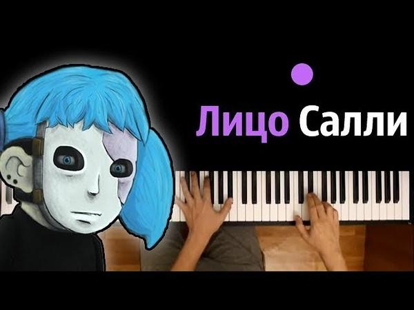 Лицо Салли ПЕСНЯ НА РУССКОМ ● караоке PIANO KARAOKE ● ᴴᴰ НОТЫ MIDI