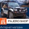 Pajero Shop (Москва)
