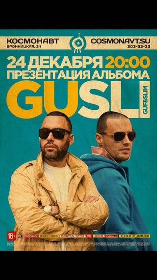 Guf / Slim - GuSli 2 (альбом 2018) Версус ВКонтакте