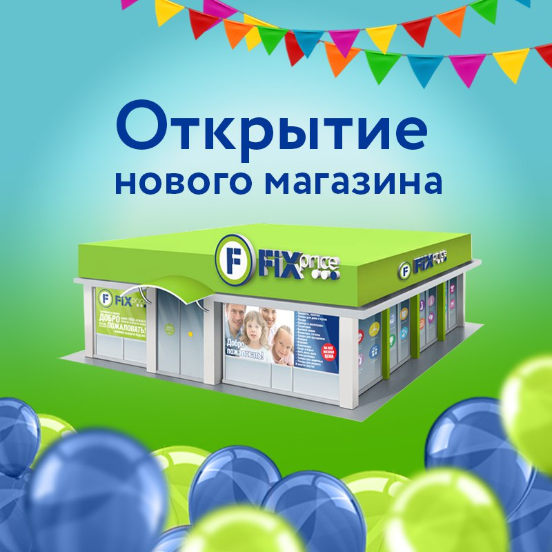 В поселке Рощино открылся 1-й магазин Fix Price