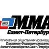 Федерация ММА Санкт-Петербурга