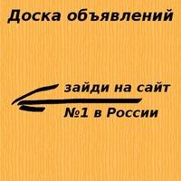 Бесплатные объявления в Новосибирске, Новосибирская
