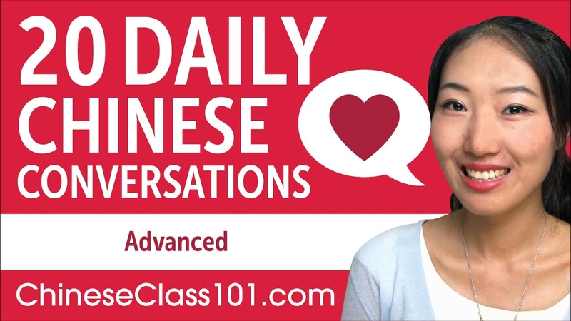 20 Daily Chinese Conversations - Chinese Practice for Advanced learners