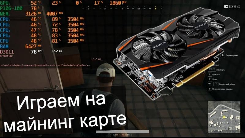 Всё-таки играем на майнинг карте Nvidia P106-100 6GB