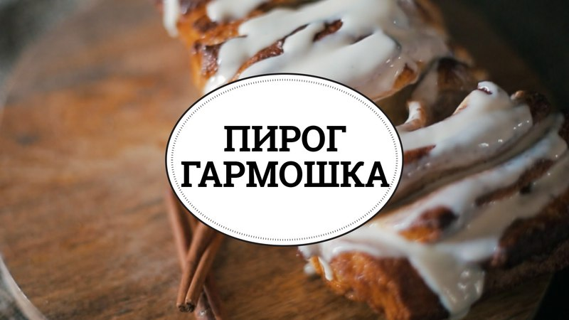 Пирог-гармошка с корицей [sweet flour]