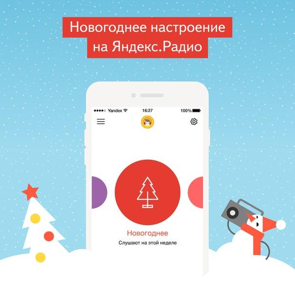 остановка вынудит слушать радио новогоднее настроение тех же, кто