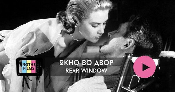Окно во двор (Rear Window)