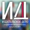 Издательское Дело | ФИЛФАК | ВГУ