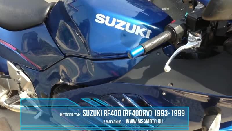 Мотопластик на Suzuki RF400 (RF400RV) 1993-1999 (Компрессионный способ) от msamoto.ru