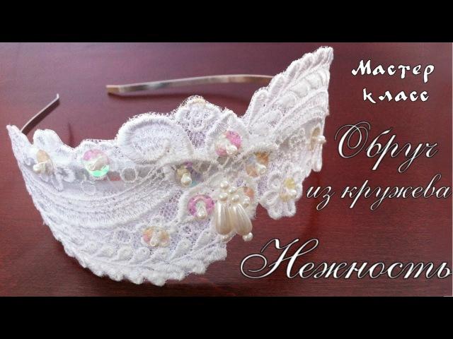 Нежный ободок для невесты из кружева своимируками. Мастер класс. Delicate ring for the bride lace