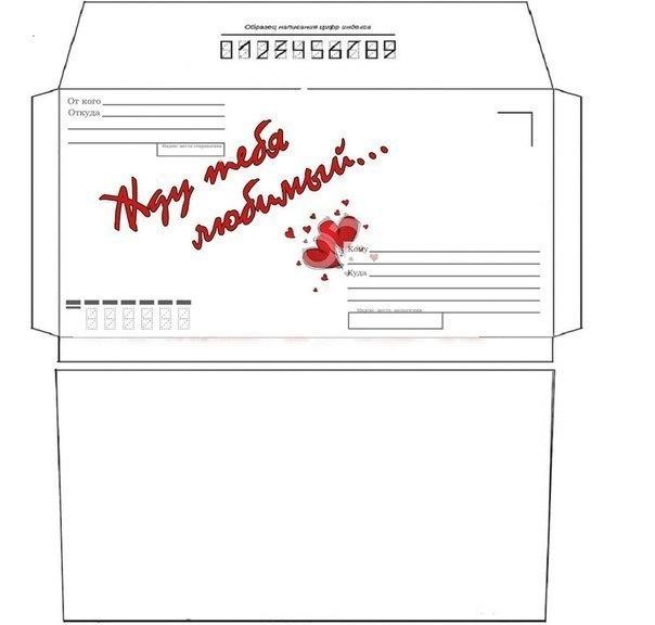 Любовные конверты для писем своими руками 9