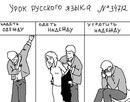 Тотальный диктант в Саранске 17.10.2020