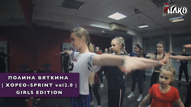 Полина Вяткина | ХОРЕО-SPRINT vol2.0 | GIRLS EDITION