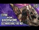 FOR HONOR игра от Ubisoft СТРИМ Играем в DLC MARCHING FIRE вместе с JetPOD90 день №1