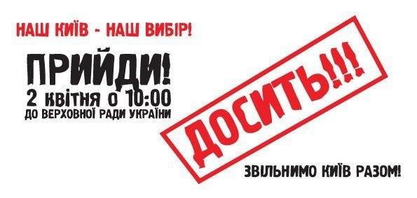 Яворивский зовет украинцев под Раду: Если проспите, то будет трагедия - Цензор.НЕТ 20
