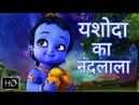 यशोदा का नंदलाला | Yashoda Ka Nandlala Animated Version | Children's Popular Hindi Nursery rhyme
