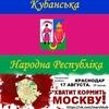 Марш за федерализацию Кубани