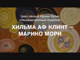 Лекция Ирины Кулик «Хильма аф Клинт — Марико Мори»