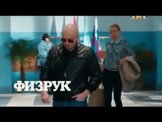 Физрук 11 серия 1 сезон ( Сериал, Боевик, Триллер, Комедия, Катастрофа 2016 2017 )