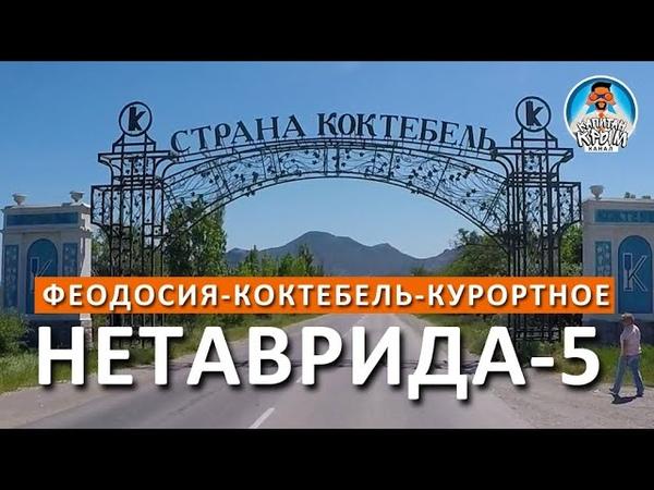 НЕТАВРИДА-5. ФЕОДОСИЯ - КОКТЕБЕЛЬ - ЩЕБЕТОВКА - КУРОРТНОЕ. ВДОЛЬ МОРЯ. БЕНЗИН В КРЫМУ
