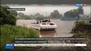Новости на Россия 24 • Приморье во власти непогоды: МЧС направляет в регион дополнительные силы