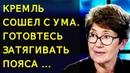 Кремль сошел с ума Готовтесь затягивать пояса Зубаревич