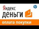 Как оплачивать товары через систему Яндекс.Деньги